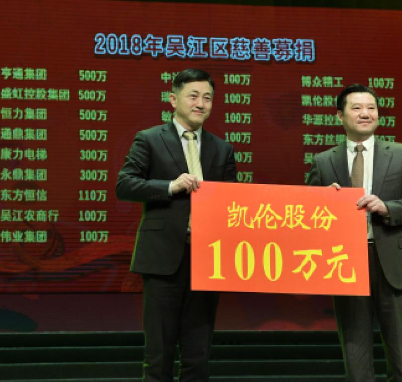 2018年2月5日,凯伦股份在吴江区慈善募捐活动上募捐100万元。